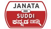 Janata Suddi